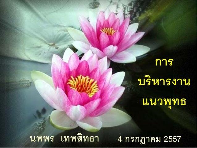 2014-07-04 การบริหารงานแนวพุทธ