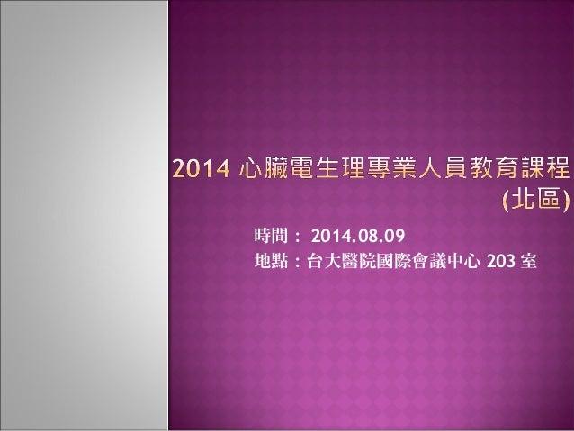 時間: 2014.08.09 地點:台大醫院國際會議中心 203 室