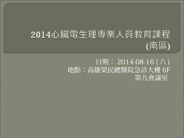 2014心臟電生理專業人員教育課程(南區)