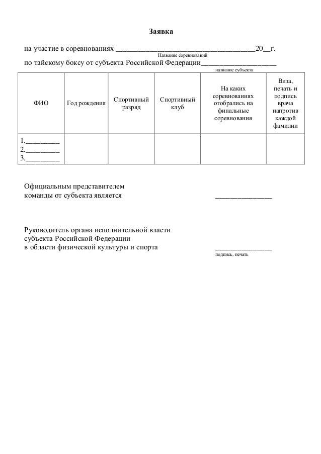 протокол стритбол образец - фото 4