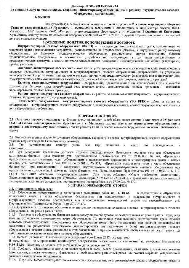 Договор об оказании услуг по технологическому подключению