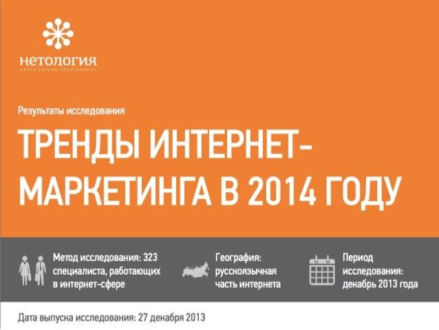 Тренды интернет маркетинга в 2014 году (исследование от Нетологии)