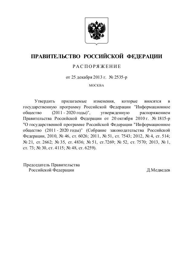 ПРАВИТЕЛЬСТВО РОССИЙСКОЙ ФЕДЕРАЦИИ РАСПОРЯЖЕНИЕ от 25 декабря 2013 г. № 2535-р МОСКВА  Утвердить прилагаемые изменения, ко...