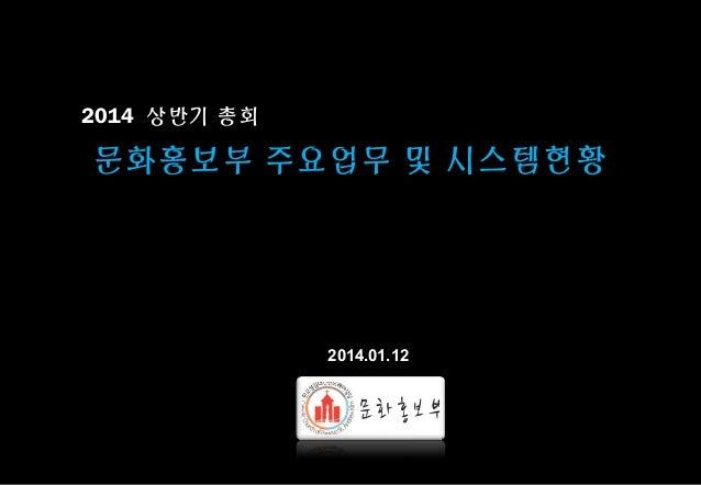2014년 본당총회 문화홍보부 발표자료