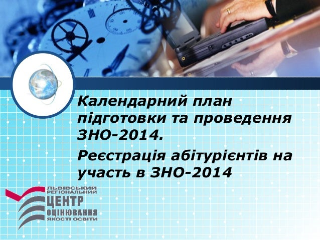 Календар та реєстрація ЗНО 2014