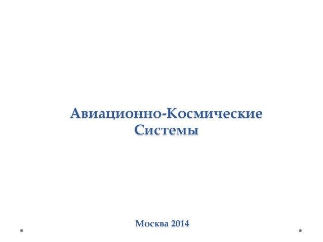 Авиационно-‐‑Космические   Системы    Москва 2014