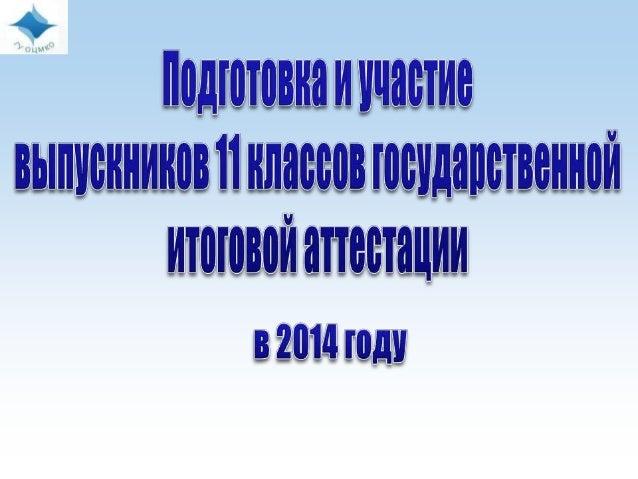 Новый Федеральный Закон «Об образовании в РФ» от 29.12.2012 года №273-ФЗ Статья 59. Итоговая аттестация п.6. К государстве...