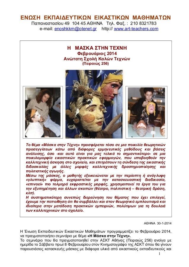 ΕΝΩΣΗ ΕΚΠΑΙΔΕΥΤΙΚΩΝ ΕΙΚΑΣΤΙΚΩΝ ΜΑΘΗΜΑΤΩΝ Παπαναστασίου 49 104 45 ΑΘΗΝΑ Τηλ. Φαξ. : 210 8321783 e-mail: enoshkkm@otenet.gr ...