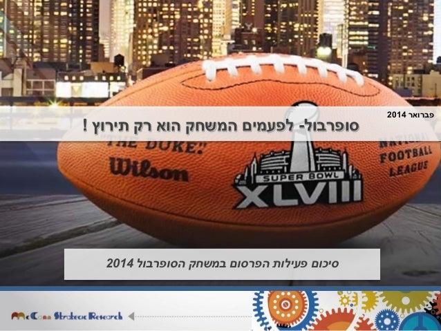 לפעמים המשחק הוא רק תירוץ- סיכום פעילות הפרסום במשחק הסופרבול 2014