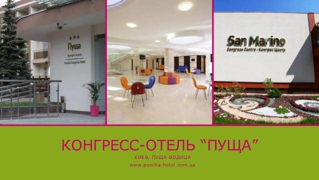 "КОНГРЕСС-ОТЕЛЬ ""ПУЩА"" КИЕВ, ПУЩА-ВОДИЦА www.puscha-hotel.com.ua"
