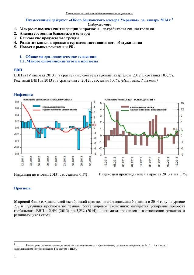 Щомісячний дайджест «Огляд банківського сектора України» за січень 2014 року.