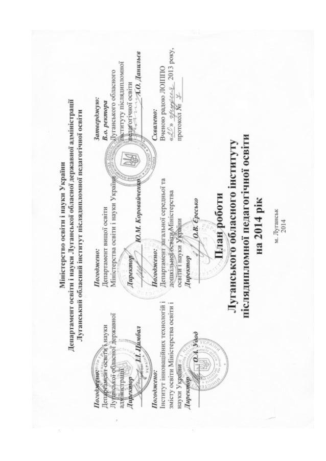 Директор ____________ Ю.М. Коровайченко Погоджено: Департамент загальної середньої та дошкільної освіти Міністерства освіт...