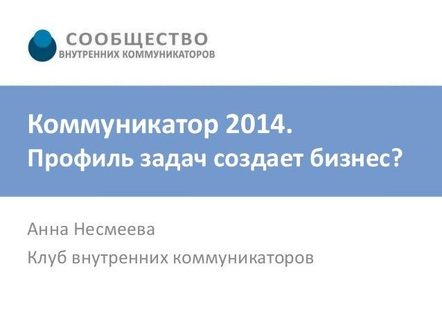 Клуб ВК: Ключевые тенденции внутренних коммуникаций 2014