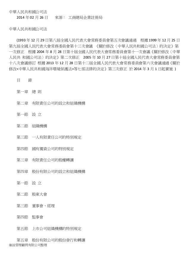 中華人民共和國公司法 2014 年 02 月 26 日  來源: 工商總局企業註冊局  中華人民共和國公司法 (1993 年 12 月 29 日第八屆全國人民代表大會常務委員會第五次會議通過 根據 1999 年 12 月 25 日 第九屆全國人...