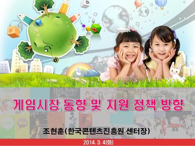 조현훈(한국콘텐츠진흥원 센터장) 2014. 3. 4(화)