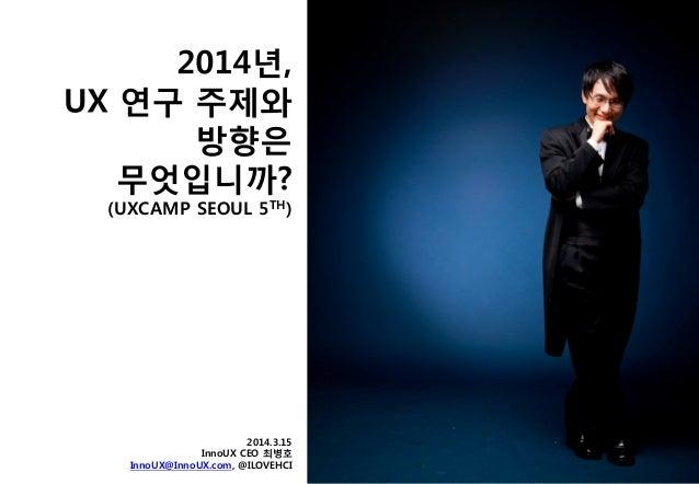 (UXCAMP SEOUL 5TH) 2014.3.15 InnoUX CEO 최병호 InnoUX@InnoUX.com, @ILOVEHCI