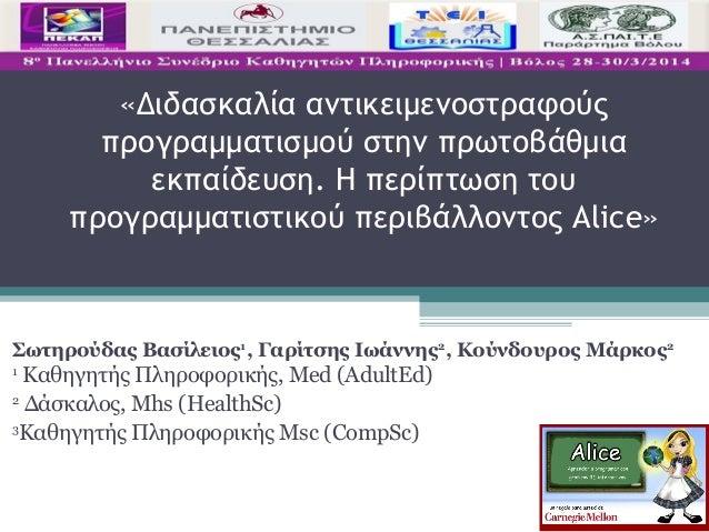 Συνέδριο ΠΕΚΑΠ - Αντικειμενοστραφής Προγραμματισμός - Alice
