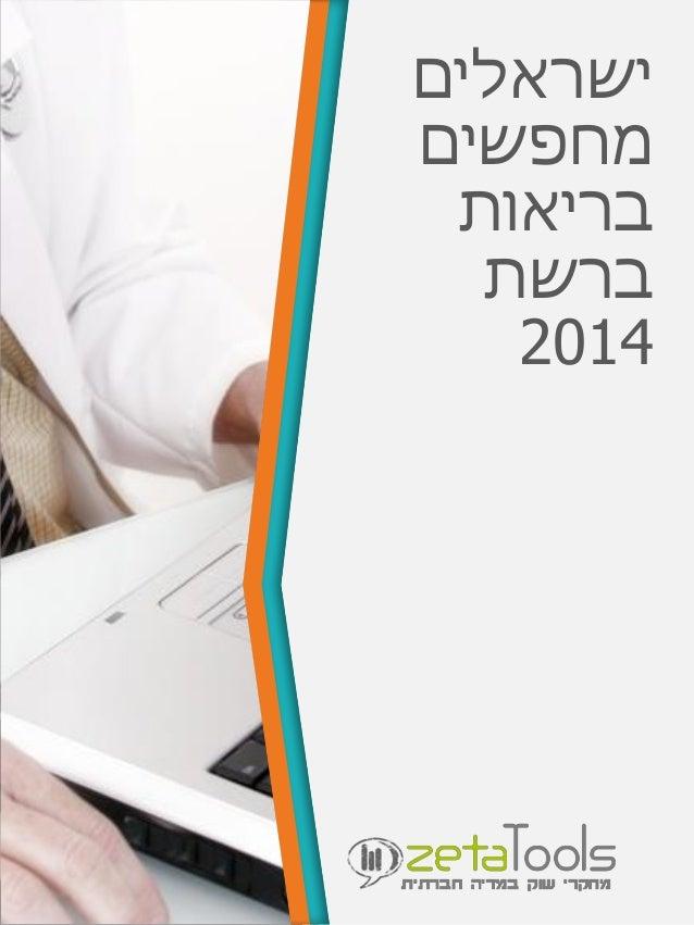 ישראלים מחפשים בריאות ברשת 2014