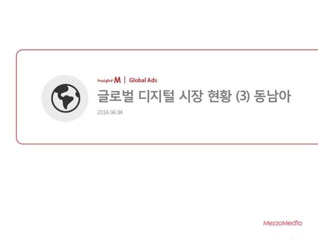 마스터 제목 스타일 편집 2014-04-08 1 2014.04.04 글로벌 디지털 시장 현황 (3) 동남아
