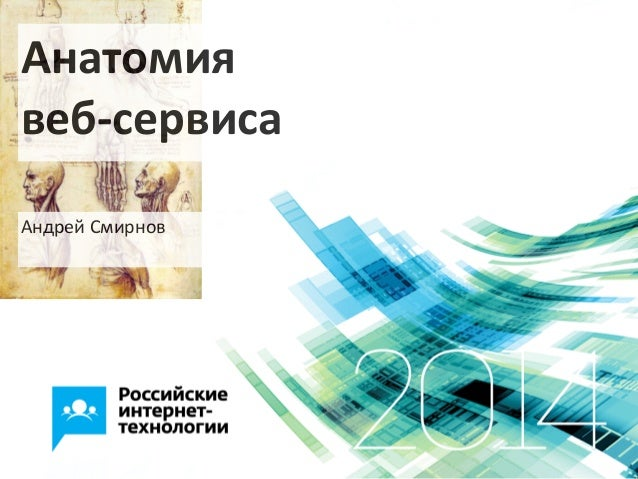 Анатомия веб-‐сервиса Андрей  Смирнов