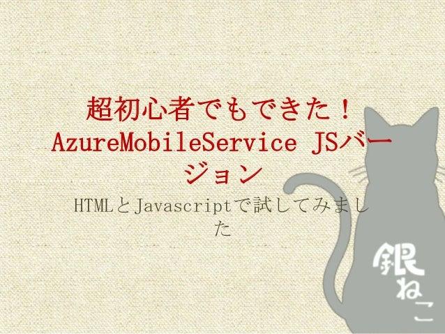 超初心者でもできた!AzureMobileService JSバージョン