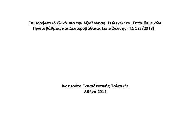 Eπιμορφωτικό υλικό αξιολόγησης εκπαιδευτικών 2014