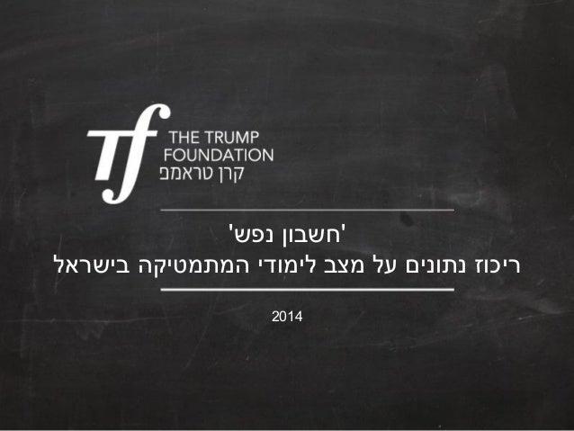 'נפש חשבון' בישראל המתמטיקה לימודי מצב על נתונים ריכוז 2014