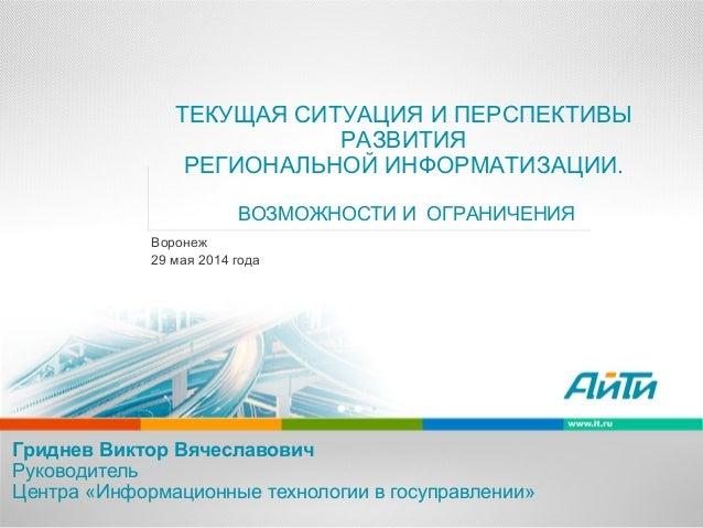 Презентация Воронеж ИТ форум май 2014