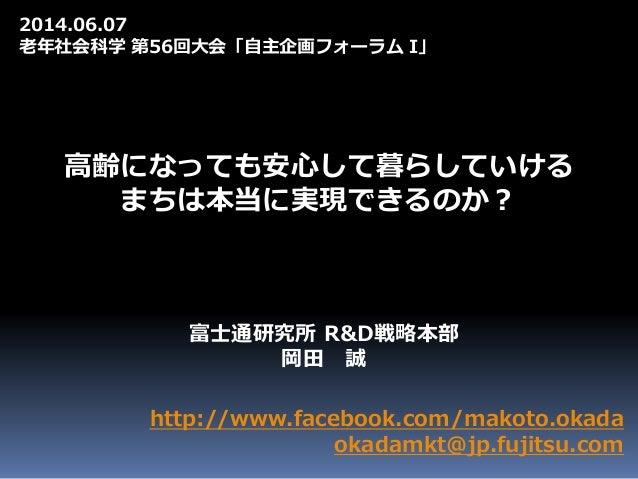 日本老年社会科学会 2014.06.07
