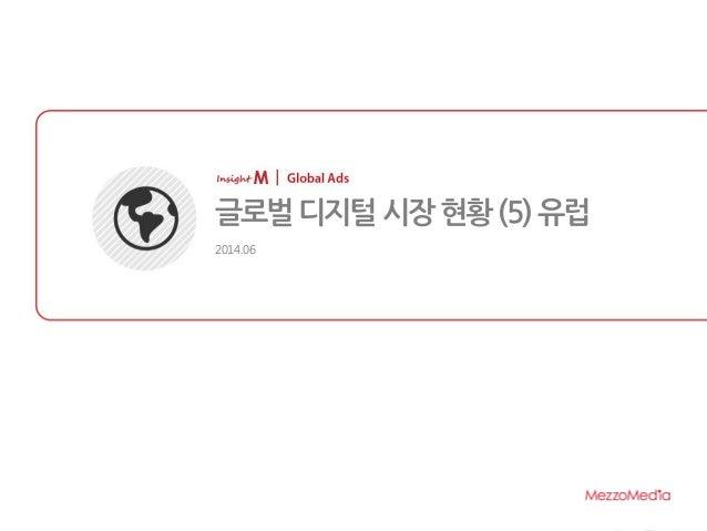 마스터 제목 스타일 편집 2014-06-10 1 2014.06 글로벌 디지털 시장현황 (5)유럽