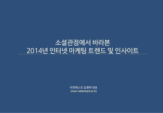 소셜관점에서 바라본 2014년 인터넷 마케팅 트렌드 및 인사이트 마켓캐스트 김형택 대표