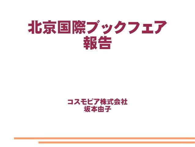 北京国際ブックフェア  報告  コスモピア株式会社  坂本由子  コスモピア株式会社  坂本由子