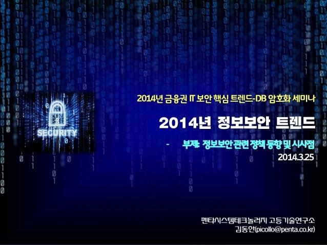 2014년금융권IT보안핵심트렌드-DB암호화세미나 - 부제: 정보보안관련정책동향및시사점 2014.3.25