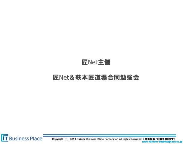 2014 3-14 萩本匠道場特別編勉強会