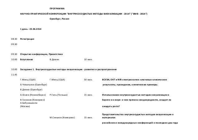 программа   2014- 3.4.