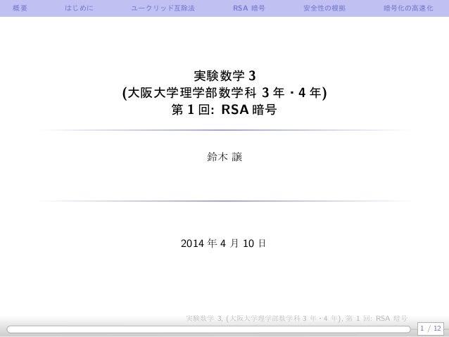 公開鍵暗号(1): RSA暗号