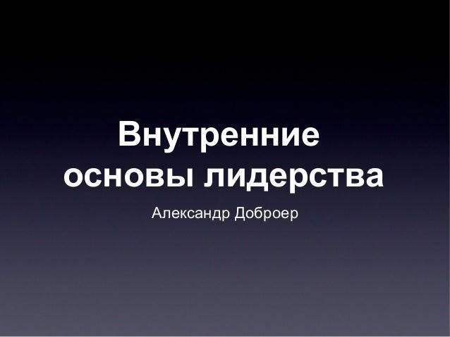 Внутренние основы лидерства Александр Доброер