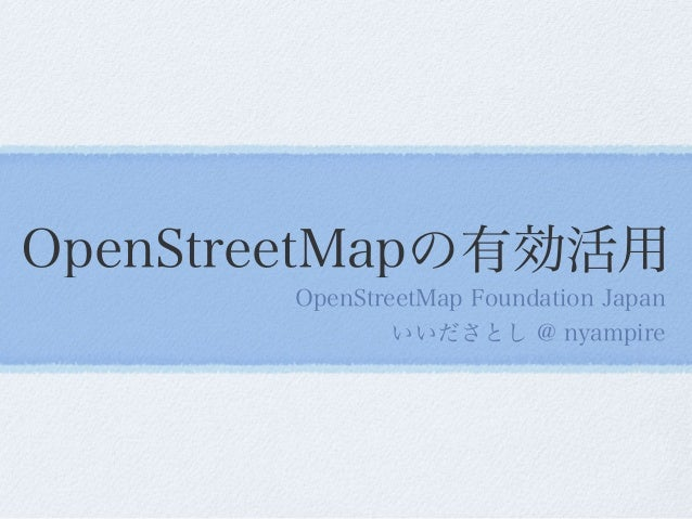 2014-07-13 OpenStreetMapの有効活用 八王子オープンデータセミナー