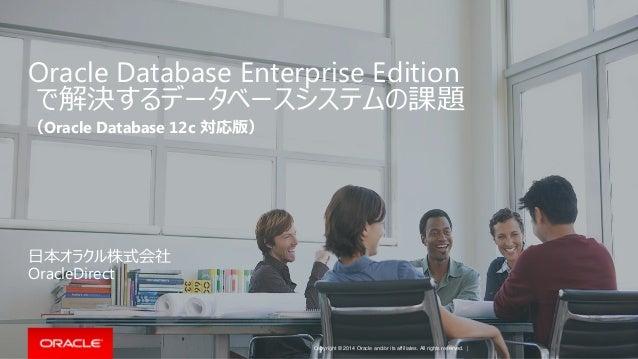 Oracle Database Enterprise Edition で解決するデータベースシステムの課題 (12c対応版)