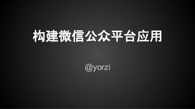 构建微信公众平台应用 @yorzi