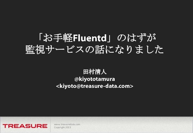 Fluentdの監視サービス (Treasure Agent Monitoring Service) by Treasure Data