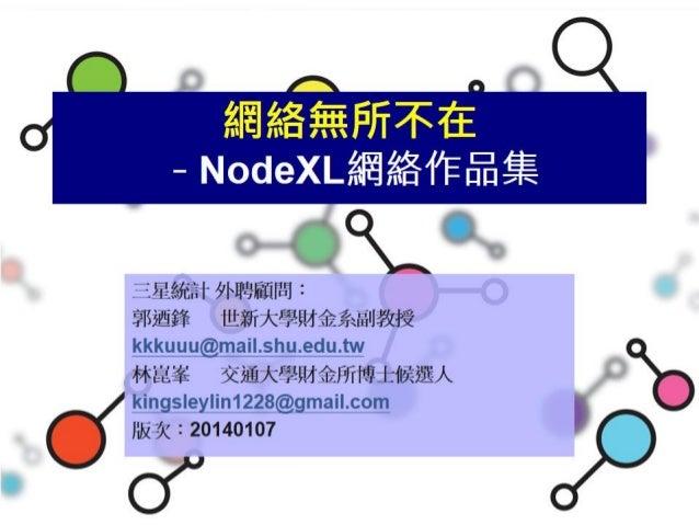 社會網絡分析法-NodeXL作品集-三星統計林崑峯-20140108