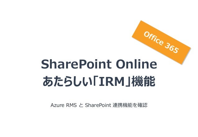 SharePoint Online あたらしい「IRM」機能 Azure RMS と SharePoint 連携機能を確認