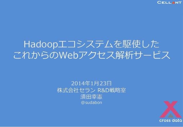 Hadoopエコシステムを駆使したこれからのWebアクセス解析サービス