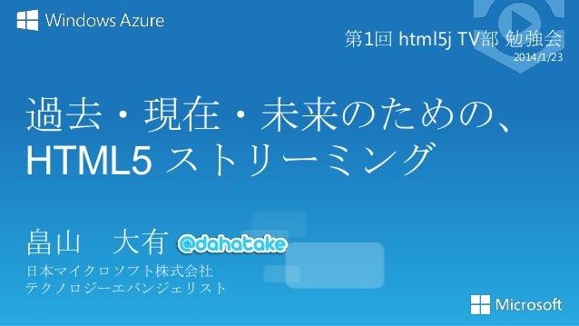 第1回 html5j TV部 勉強会 2014/1/23
