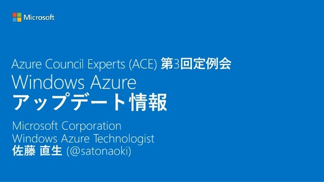 [Azure Council Experts (ACE) 第3回定例会] Windows Azureアップデート情報 (2013/12/07-2014/02/19)