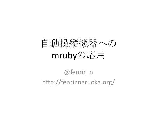 自動操縦機器への mrubyの応用 @fenrir_n http://fenrir.naruoka.org/