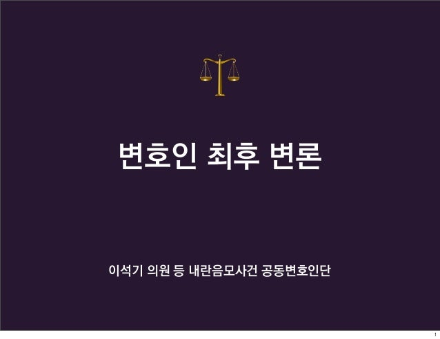 이석기 의원 내란음모사건 공동변호인단 최후변론