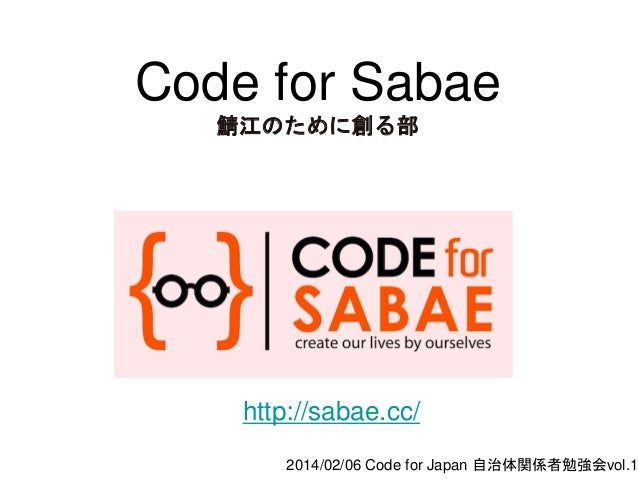 Code for Sabae - Code for Japan 自治体関係者勉強会vol.1.0 (2014/02/06)
