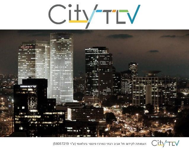 """העמותה לקידום תל אביב רבתי כמרכז פיננסי בינלאומי (ע""""ר 91275085)"""